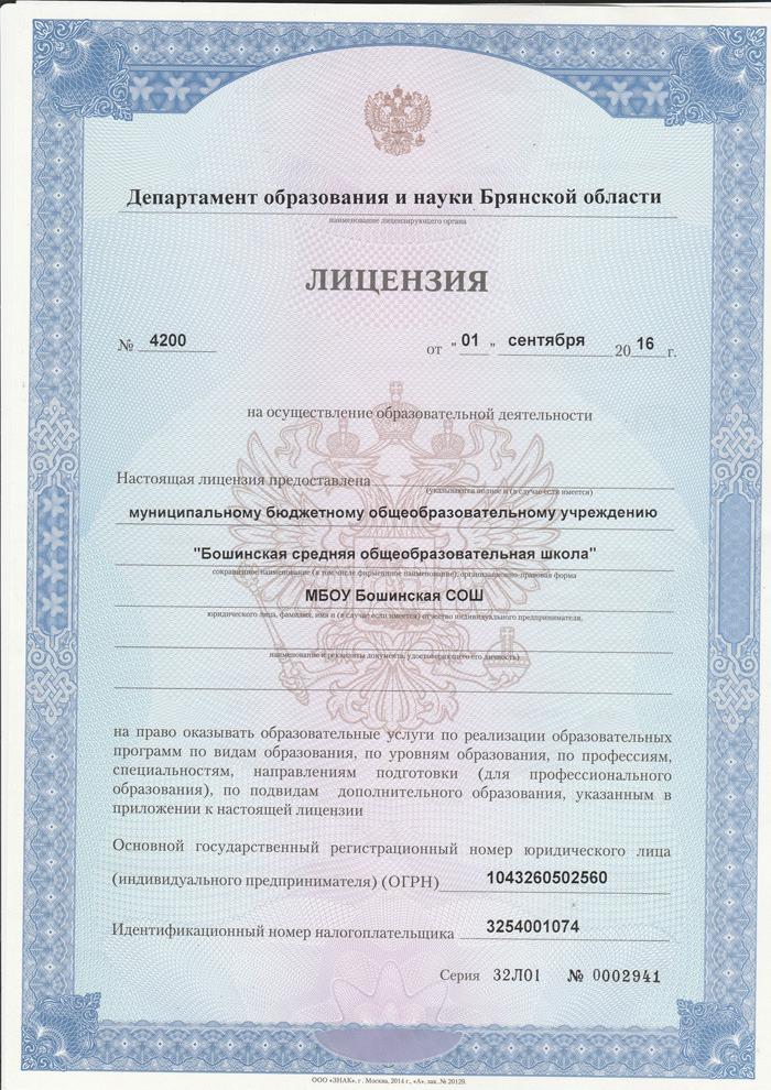 Лицензия на осуществление образовательной деятельности 1